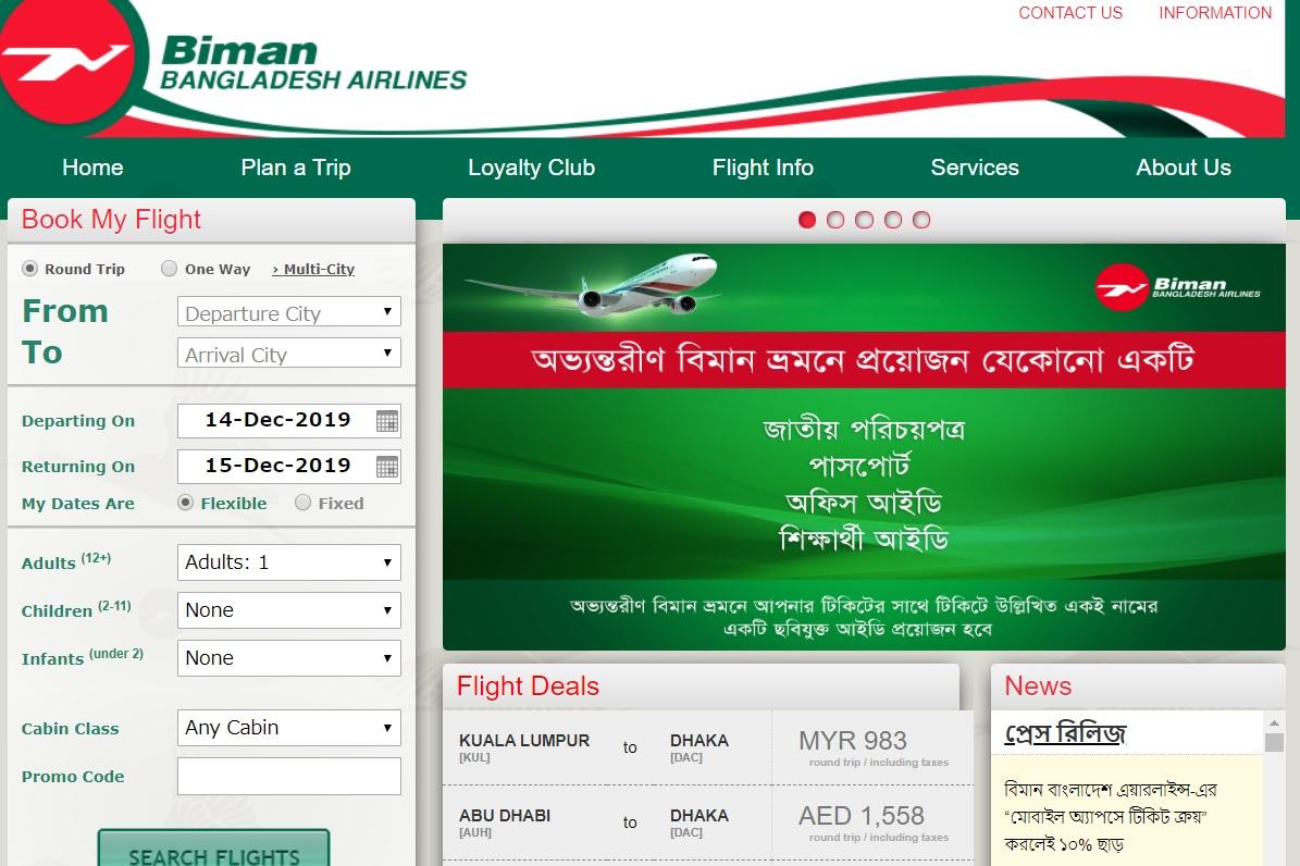 ビマン・バングラデシュ航空とは