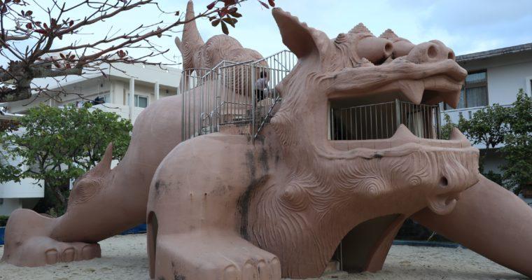 巨大シーサーで遊べる「シーサー児童公園」@沖縄県宜野湾市