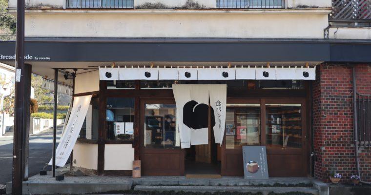 Bread Code by recette 食パン販売所(鎌倉長谷店)@神奈川県鎌倉市