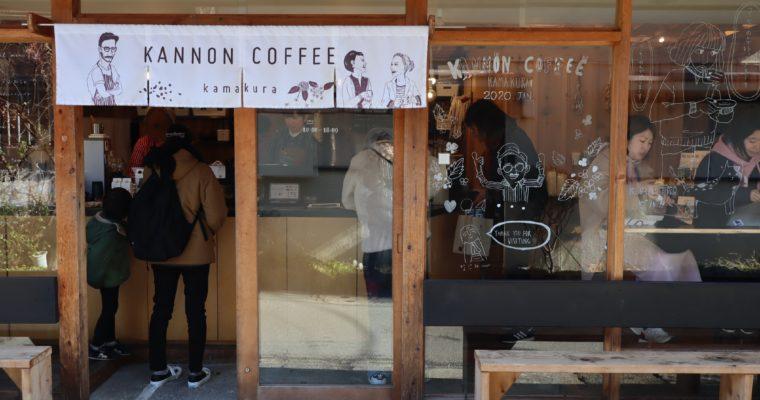 カンノンコーヒーカマクラ@神奈川県鎌倉市