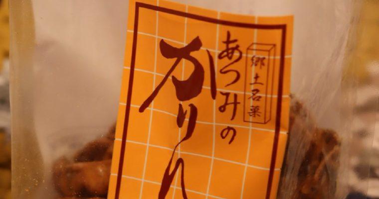 「人気すぎて購入制限をかける幻のかりんとう」渥美菓子店@秋田県にかほ市