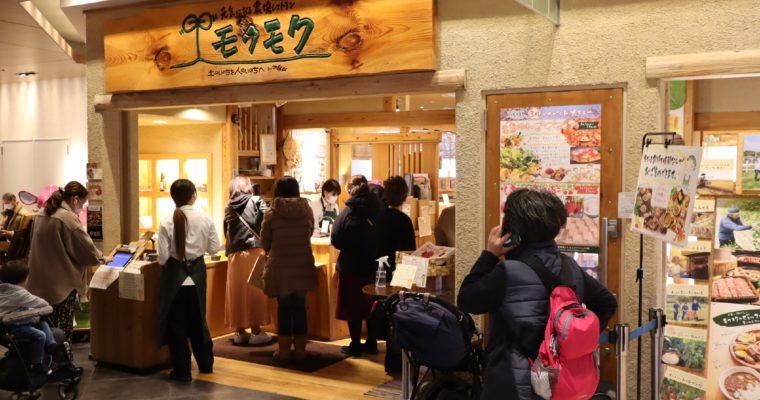 「野菜中心のバイキング」元気になる農場レストラン モクモク@大阪市北区