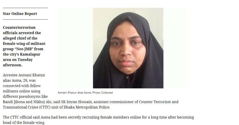 過激派組織「ネオJMB」の女性幹部?を逮捕