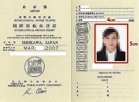 国際運転免許証取得と日本の運転免許証の特例更新方法について