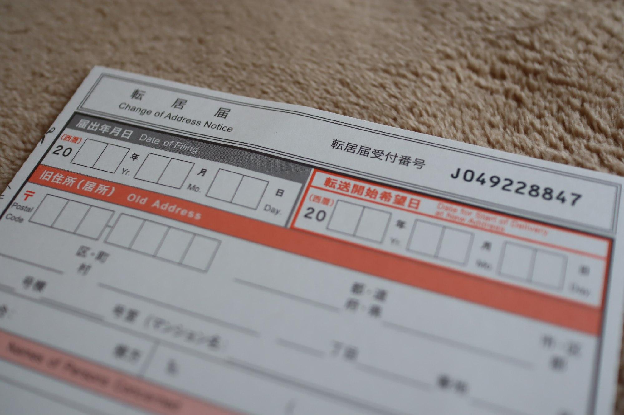 海外赴任前、家を引き払う場合は、郵便局に転居届を提出しよう!