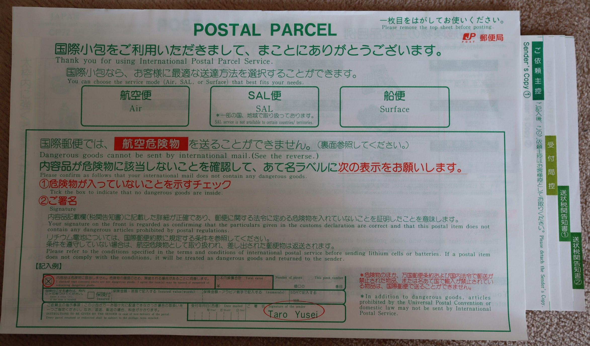 国際郵便の注意点と利点!!