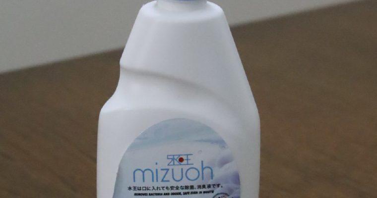 99.9%の細菌を除菌できる消毒液「水王(MIZUOH)」は、口に入れても大丈夫!野菜の除菌にも使え、使い勝手が抜群!