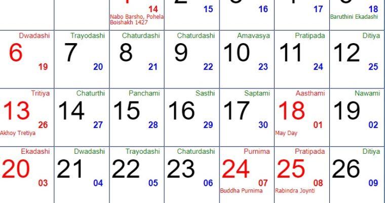 4月14日はベンガル暦の正月!シュボノボボルショ!!