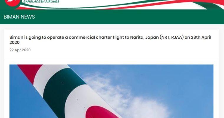 ビマン航空が28日、バングラ人向けのチャーター便をダッカから成田に向けて飛ばすぅぅ!?