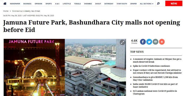 ジャムナヒューチャ―パーク、ボシュンダラシティーモールはイード前の営業再開を見送る