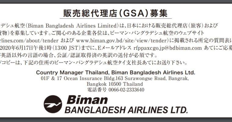 ビマン・バングラデシュ航空が日本での販売総代理店の募集を開始