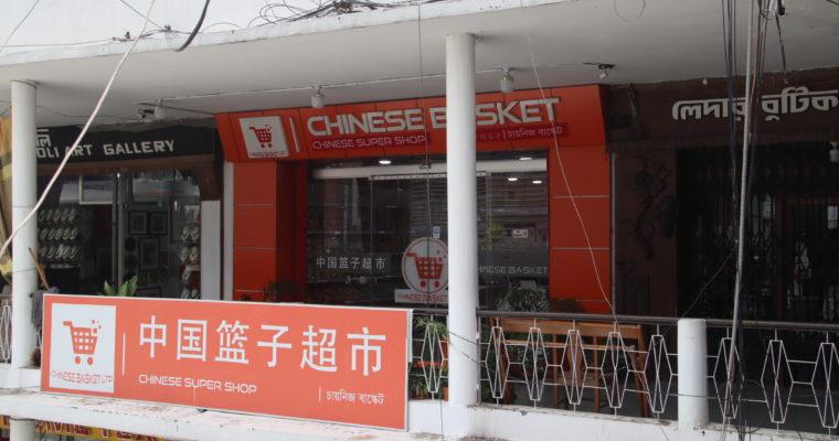 「青島ビールが手に入る中国スーパー」中国篮子超市@ダッカ・グルシャン2