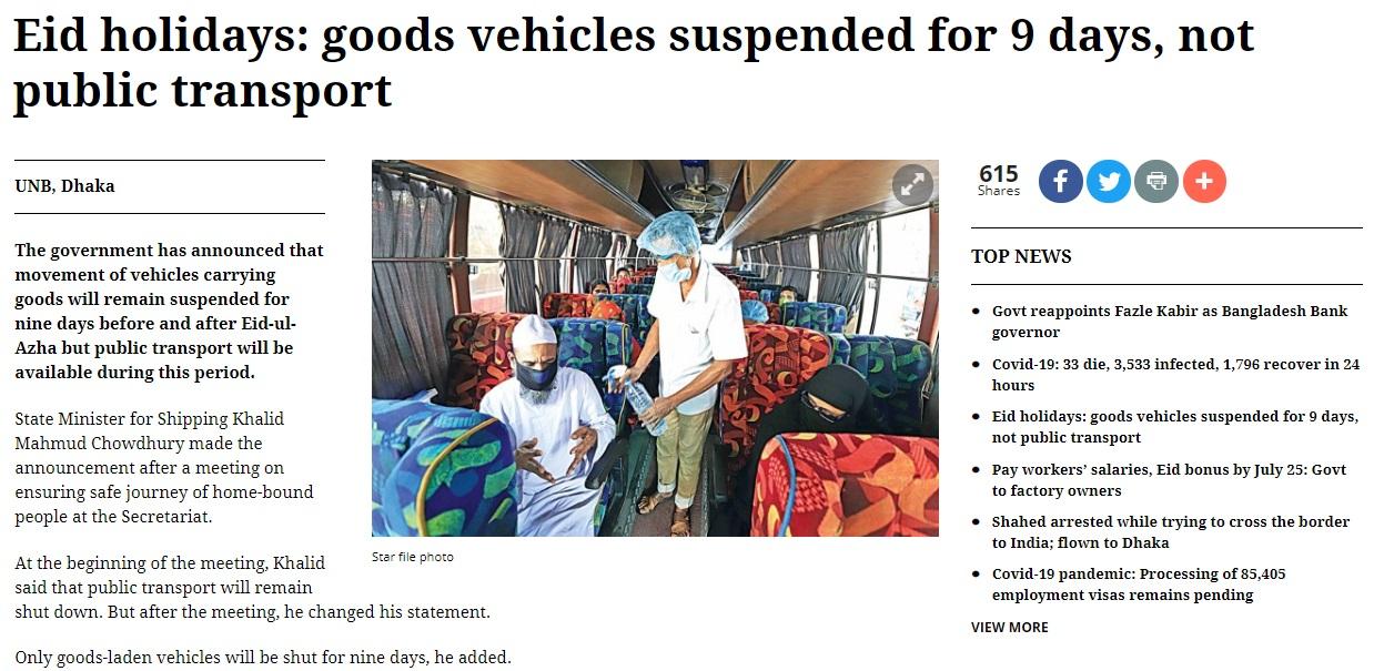 イードの9日間、貨物輸送のみ停止、公共交通機関は閉鎖しない!?