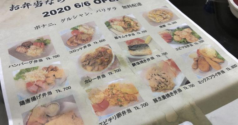 「日本人の作る日本料理店がダッカにオープン」魔法のランプ@ダッカ・ボナニ