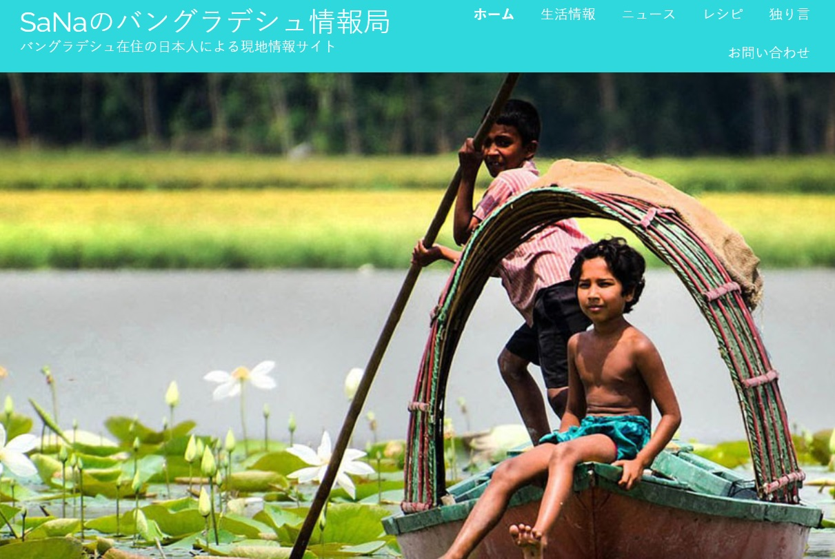 日本人ブロガーによるバングラ情報満載のBLOG「SaNaのバングラデシュ情報局」