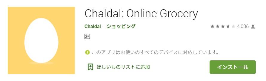 オンラインで食料品を購入できるアプリ「Chaldal(チャルダル)」