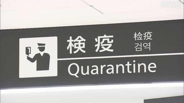 バングラデシュから成田空港着の女児、新型コロナ感染を確認
