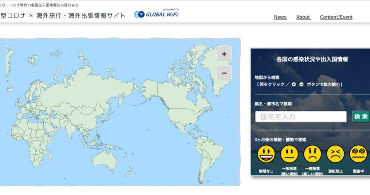 世界各国の出入国制限情報を確認できる「新型コロナ × 海外旅行・海外出張情報サイト」