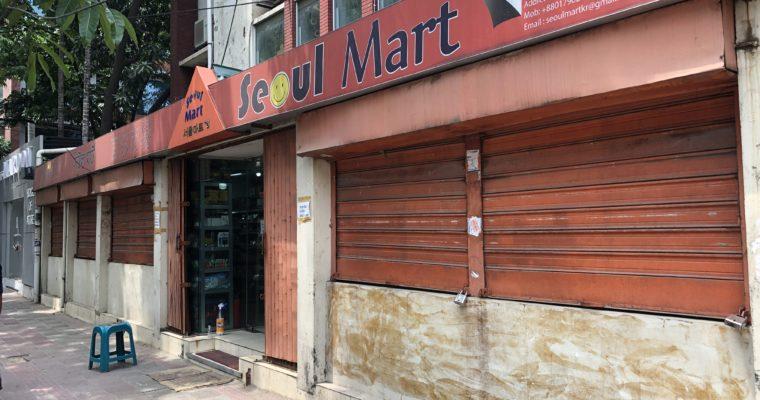 「日本の調味料も手に入る韓国スーパー」Seoul Mart@ダッカ・ボナニ