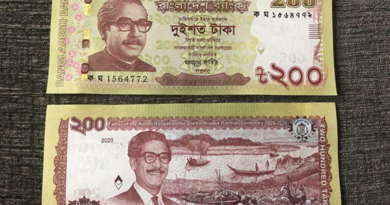 バングラデシュの国父生誕100周年を記念して発行された「200タカ紙幣」