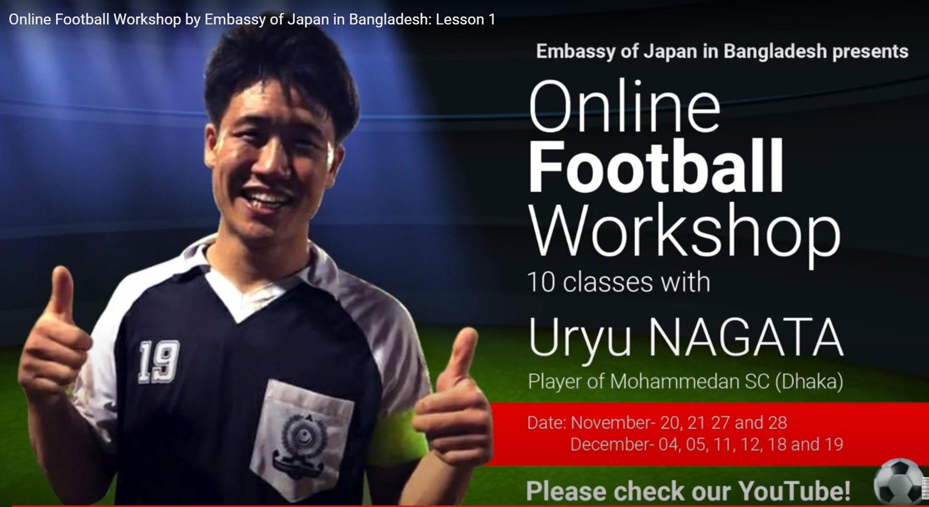 バングラデシュで活躍する日本人プロサッカー選手によるオンラインサッカーワークショップがスタート!!