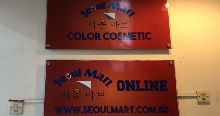 「韓国化粧品に特化した店、ソウルマート2階部分にニューオープン」Seoul Mart COLOR COSMETIC@ダッカ・ボナニ