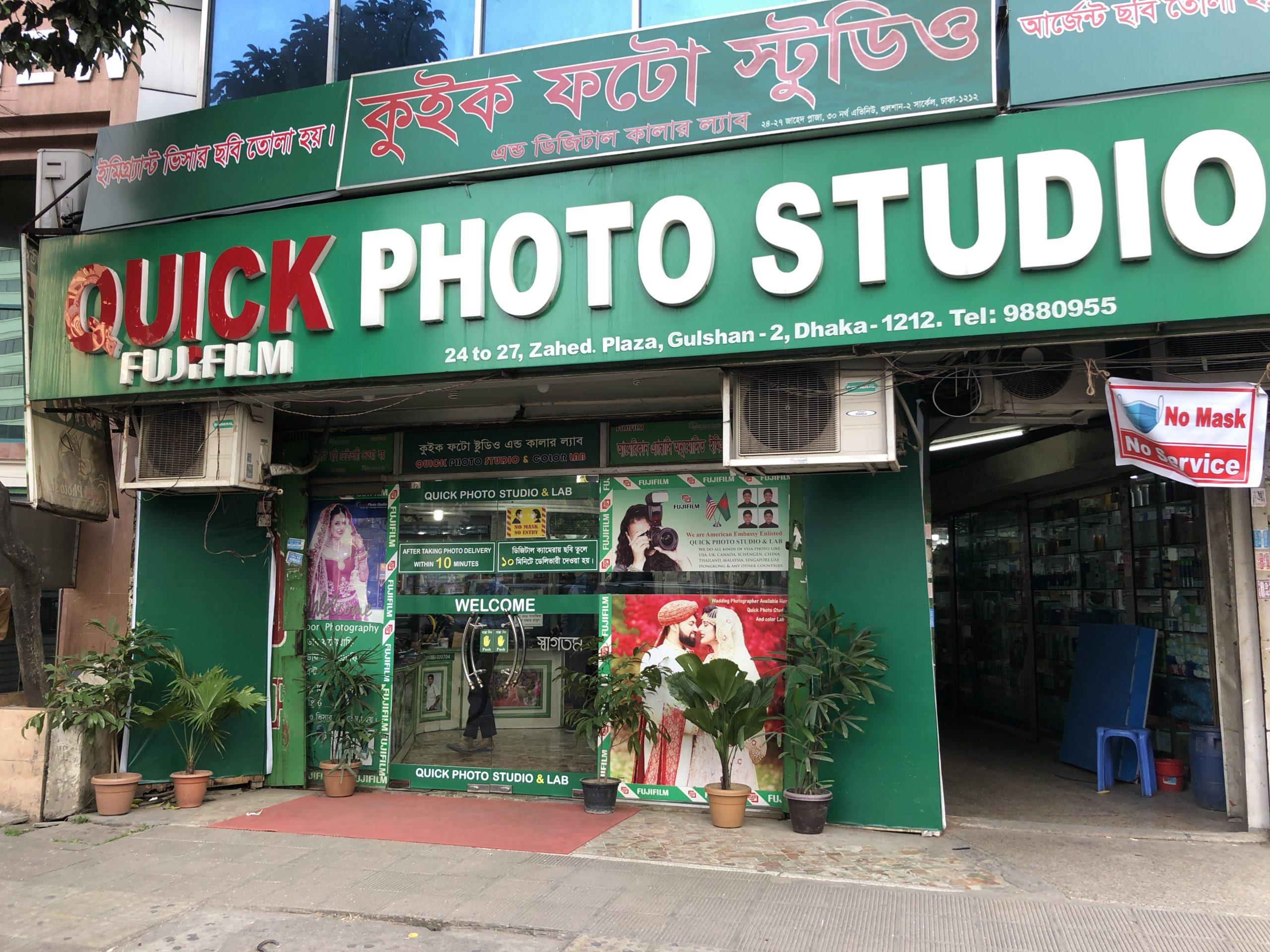 「写真の現像の速さはピカイチ」QUICK PHOTO STUDIO@ダッカ市グルシャン2