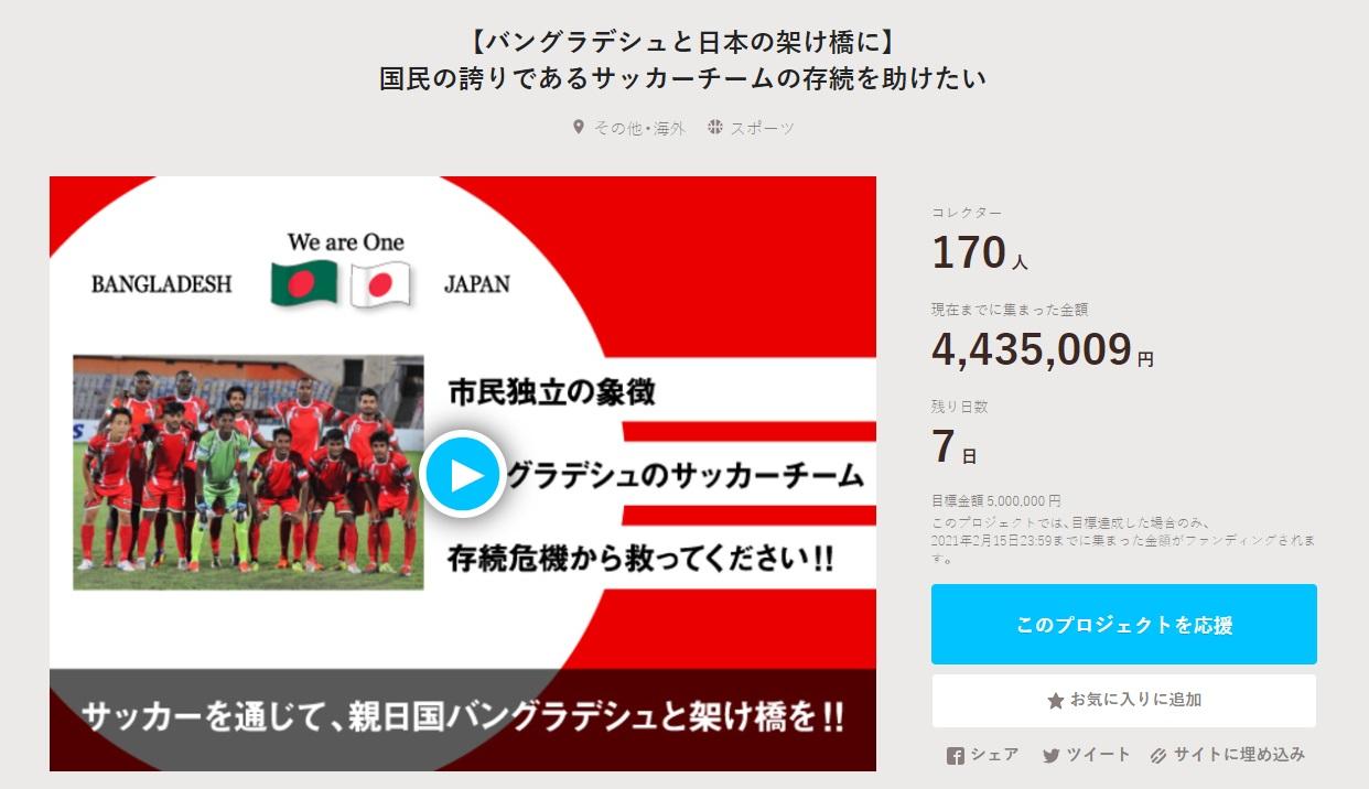 「バングラデシュのサッカーチームを救え」1人の日本人プロサッカー選手が奮闘中!!
