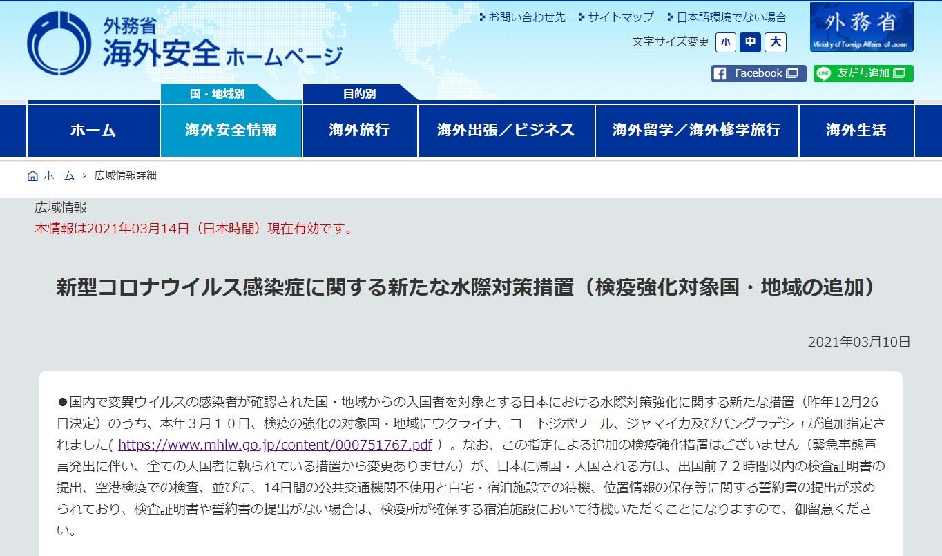 日本が、バングラデシュを検疫強化対象国に追加