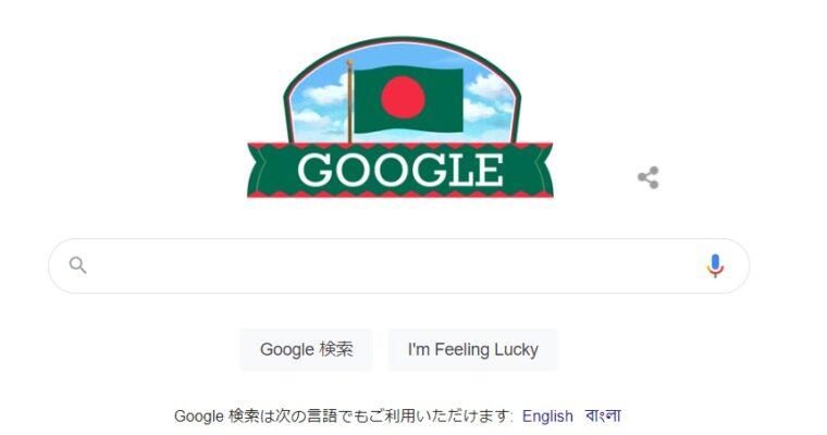 GOOGLEがバングラデシュ祝賀バージョンに!
