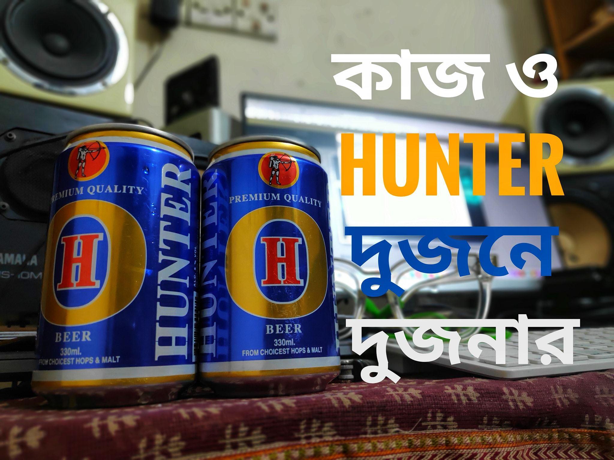 バングラデシュで飲める国産ビール「HUNTER BEER」