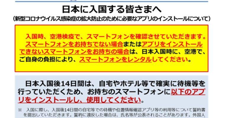 日本入国時、「COCOA」などの3アプリの利用必須に