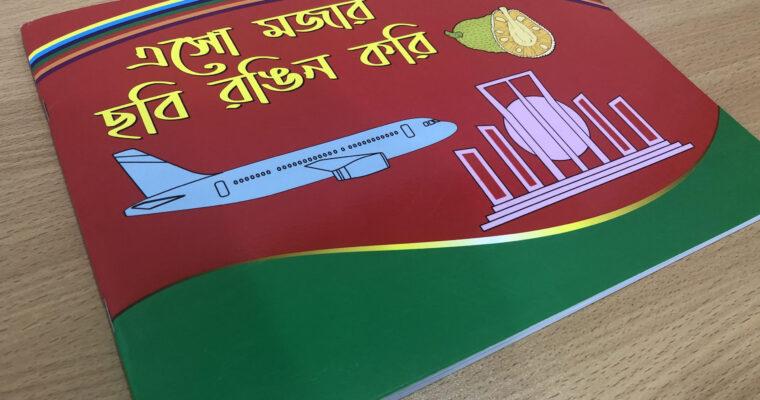 バングラデシュの色塗り