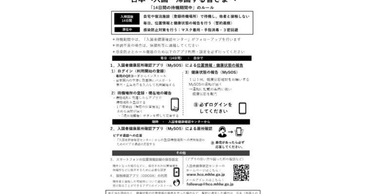 日本入国時に必要なアプリ、MySOSとCOCOAの2つに変更