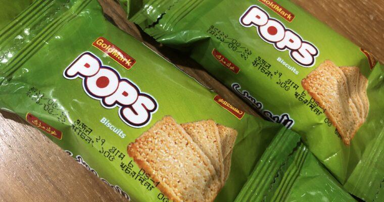 「バングラデシュのコスパ最強の激安ビスケット」Goldmark Pops Biscuits